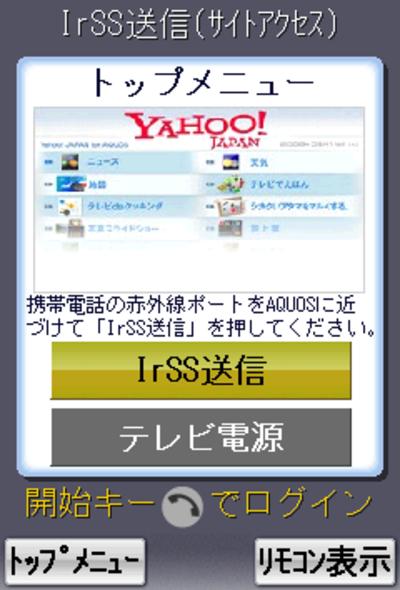 Yahoo_menu_2