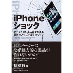 Iphoneshock
